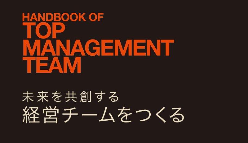 第1回 はじめに 会社は経営チームで決まる (前編)