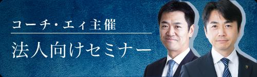 コーチ・エィ主催 法人向けセミナー