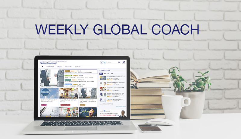 WEEKLY GLOBAL COACH Vol.956 / 2018年12月5日