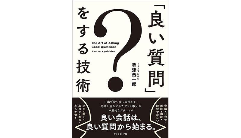 『「良い質問」をする技術』刊行!