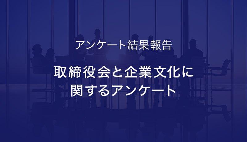 アンケートレポート「取締役会と企業文化に関するアンケート」