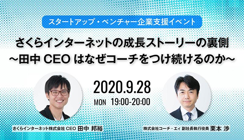 イベント情報【さくらインターネット×コーチ・エィ共催】さくらインターネットの成長ストーリーの裏側 ~ 田中CEOはなぜコーチをつけ続けるのか ~