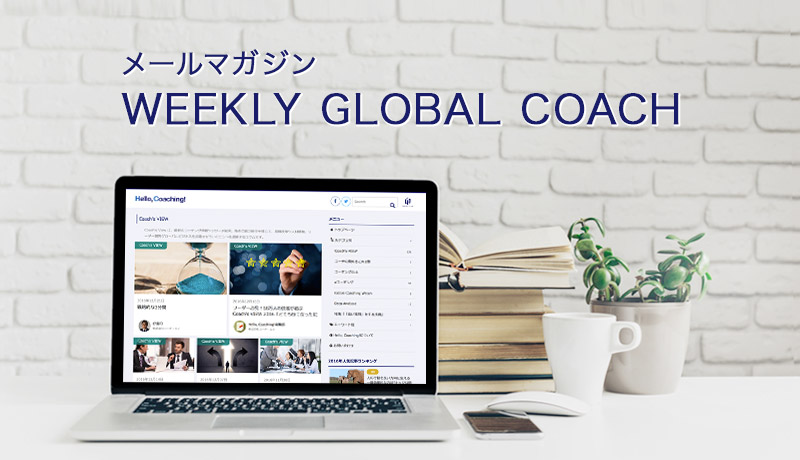 WEEKLY GLOBAL COACH Vol.997 / 2019年10月9日