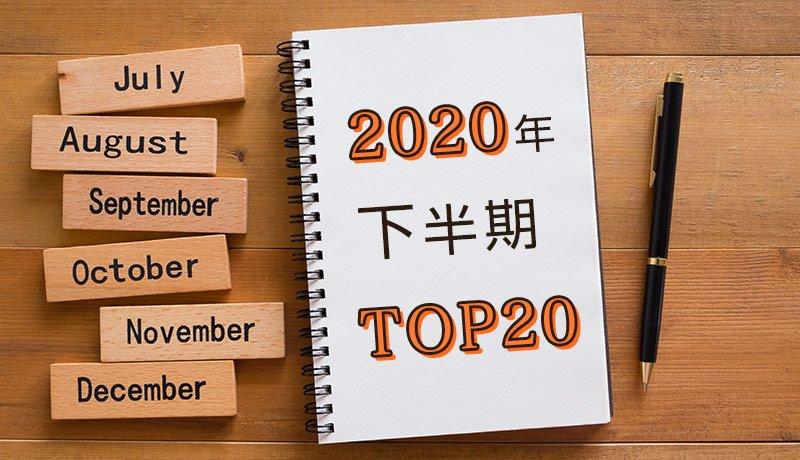 【2020年下半期】よく読まれた記事 トップ20