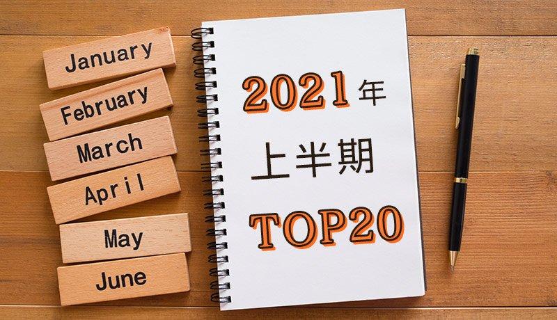 【2021年上半期】よく読まれた記事 トップ20