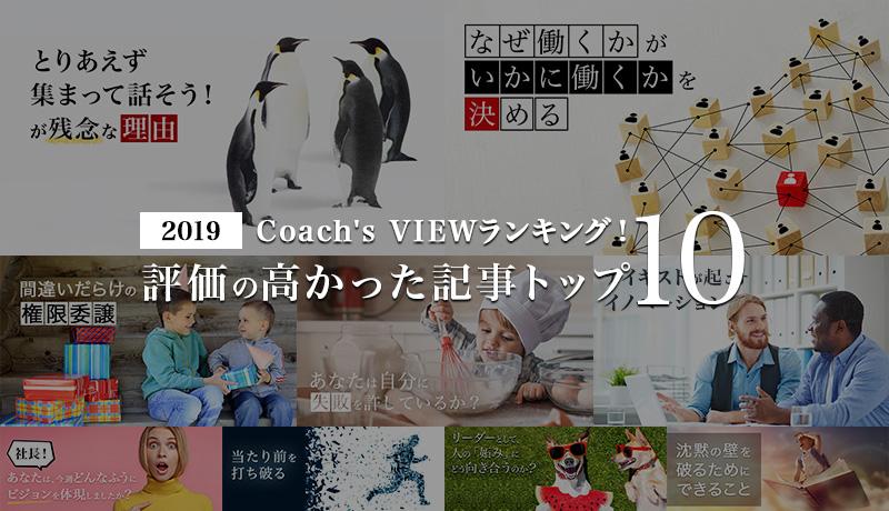 【2019】Coach's VIEWランキング!評価の高かった記事トップ10
