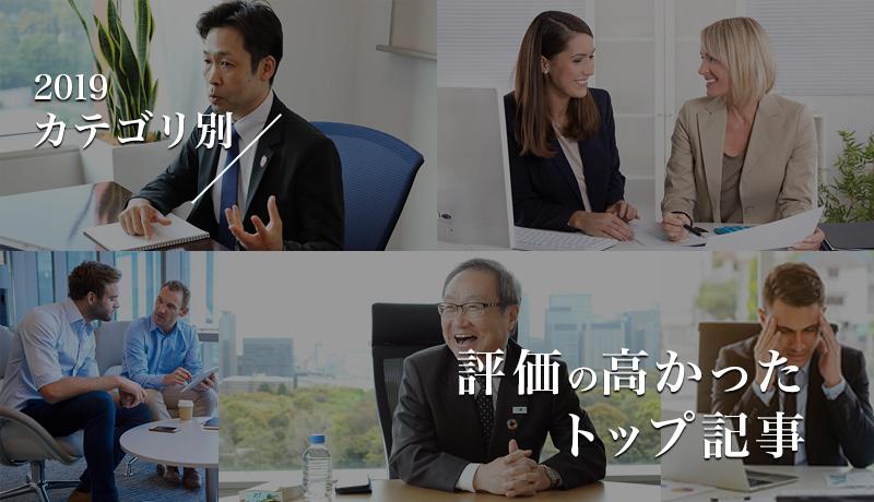 【2019】カテゴリ別!評価の高かったトップ記事