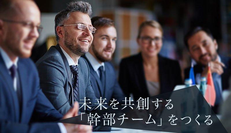 未来を共創する「幹部チーム」をつくる
