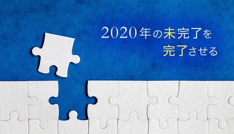 2020年の未完了を完了させる