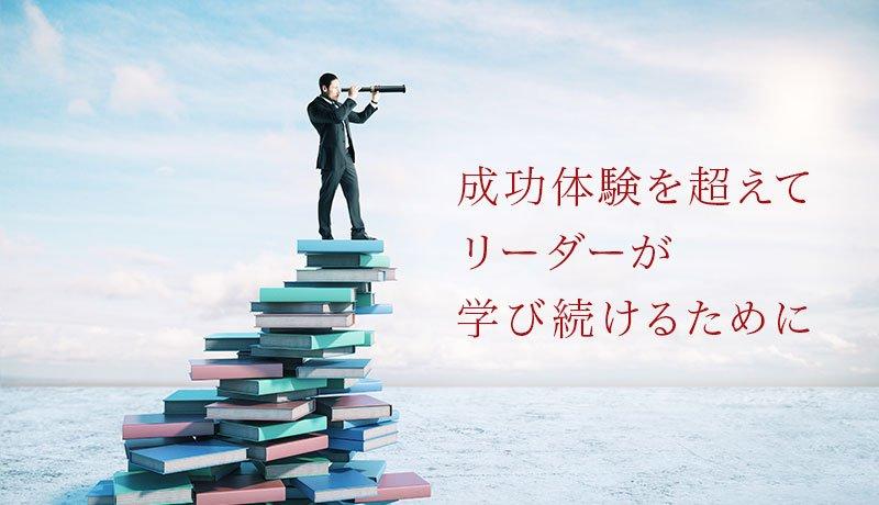 成功体験を超えてリーダーが学び続けるために
