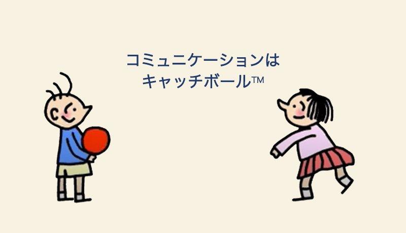 第5回 キャッチボールとの出会い: 気もちを伝えるキャッチボール